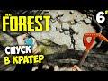 The Forest v.0.29c - Как найти вход в кратер? #6