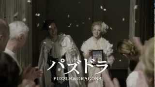 【パズドラ】パズル&ドラゴンズ TVCM30秒Ver.