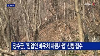 장수군, '임업인 바우처 지원사업' 신청 접수
