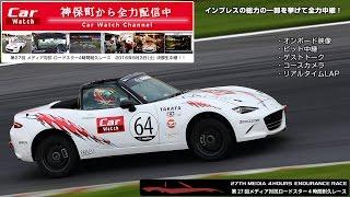 Car Watch 第27回 メディア対抗 ロードスター4時間耐久レース 決勝生中...