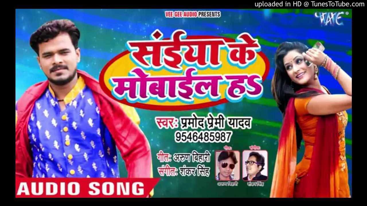 Saiya ke mobile h Singar Parmod Paremi Yadav (Dj Karan Raja Madhuban)