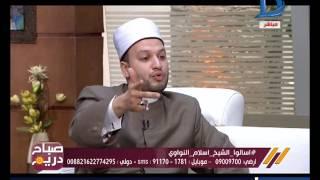 صباح دريم| حوار مع الشيخ إسلام النواوي حول فضائل وبركات الحج ومناسك الحج