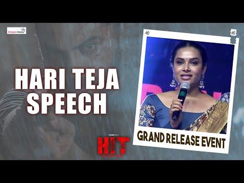 Hari Teja Speech | HIT Movie Grand Release Event | Shreyas Media