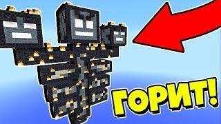 Майнкрафт  ВЫЖИВАНИЕ В ГОРЯЩЕМ ВИЗЕР ИССУШИТЕЛЬ Троллинг Мини Игры Вайнран ЛОВУШКА карта Minecraft