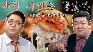 설렁탕&서울식 추탕! 노포 특집 (맛녀석 189회 먹방&꿀팁 쑈쑈쑈!)