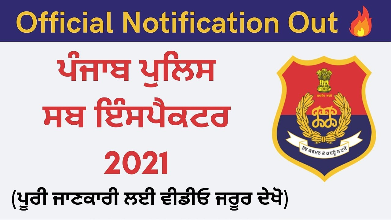 Punjab Police Sub Inspector Official Notification 2021 | ਪੰਜਾਬ ਪੁਲਿਸ ਸਬ ਇੰਸਪੈਕਟਰ | ਜ਼ਰੂਰ ਦੇਖੋ