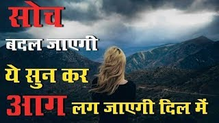 Best motivational speech for success in life motivational video hindi inspirational video in hindi