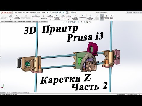 3D принтр Prusa I3 Доработка Каретки Z Часть 2 УСАДКА ABS