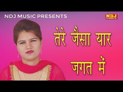 2017 Nisha Jangra Hit Ragni | तेरा जैसा यार जगत में । New Haryanvi Ragni 2017 Latest | NDJ Music