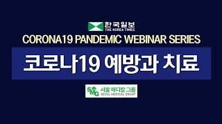 [웨비나#3] 코로나19와 건강, 의료 분야 -서울 메…