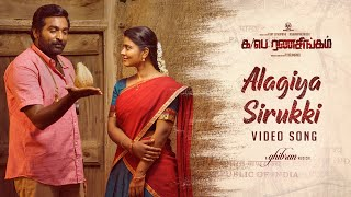 Alagiya Sirukki Video Song   Ka Pae Ranasingam   Vijay Sethupathi, Aishwarya   Ghibran   P Virumandi