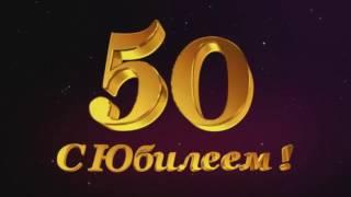 Слайд шоу маме в День Рождения  Юбилей 50 лет