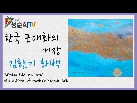 한국 근대화의 거장 김환기 화백 | Painter Kim Hwan-ki, the master of modern Korean art | 성순희TV | 현대미술 | 한국 | 예술 |