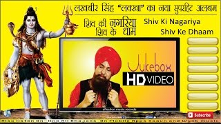 Lakhbir Singh Lakkha Latest Hit Shiv Bhajan | Shiv Ki Nagariya Shiv Ke Dhaam | Jukebox