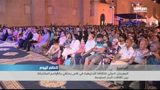 المهرجان الدولي للثقافة الأمازيغية في فاس يحتفي بالقواسم المشتركة بين ثقافات البحر المتوسط