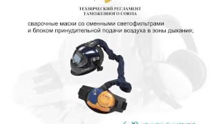 видео Обеспечение работников средствами индивидуальной защиты