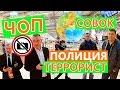 Снимать запрещено, ЧОП, Полиция, Совок и Террорист :)