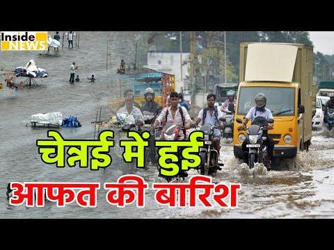 Chennai में Heavy Rainfall ने लोगों को किया परेशान
