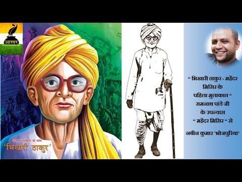 Bhikhari Thakur : Mahendra Misir se Pahilka Mulakat , भिखारी ठाकुर - महेंदर मिसिर के पहिला मुलाकात