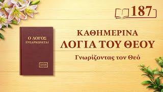 Καθημερινά λόγια του Θεού   «Ο ίδιος ο Θεός, ο μοναδικός Ι'»   Απόσπασμα 187
