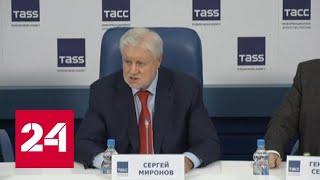 Итоги выборов: пресс-конференция партии \