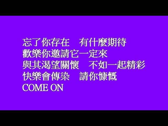 快樂崇拜(中文字幕)