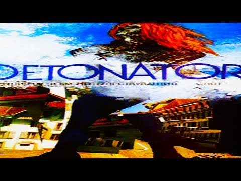 DETONATOR - Пътникът Към Несъществуващия Свят [FULL ALBUM] 1992