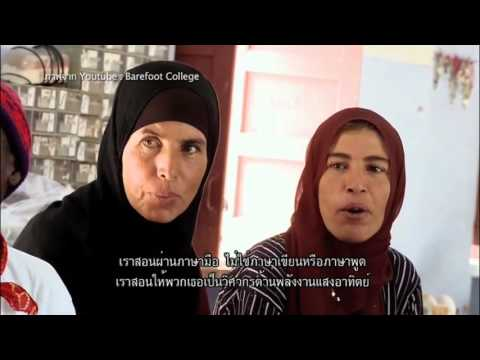 """MongraoMonglok - มองเรามองโลก ตอน """"Interview with Bunker Roy, founder of Barefoot College"""""""