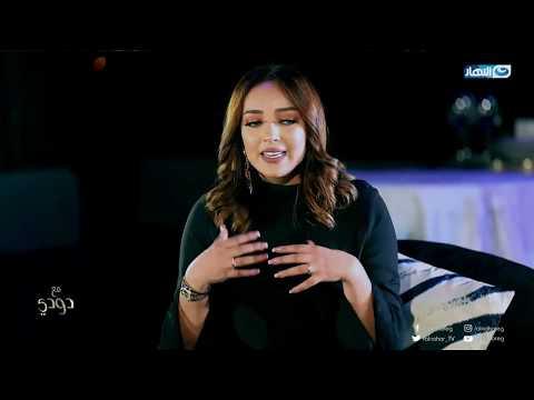 مع دودى| المطربة المغربية جميلة :تحديت نفسي فى الغناء باللهجة الخليجية فى برنامج نجم الخليج