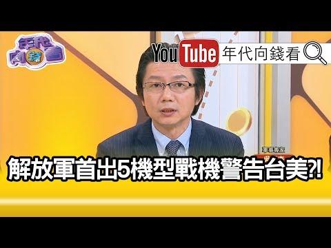 精華片段》吳明杰:蘇30跟殲11針對台灣?!轟6K針對美國?!【年代向錢看】