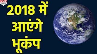 Earth के Rotation की Speed हुई कम, साल 2018 से आएंगे भयानक Earthquake