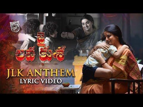 JLK Anthem - Andamaina Lokam Video Song With Lyrics | Jai Lava Kusa Songs | Jr NTR | Devi Sri Prasad