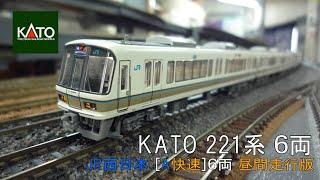 【Nゲージ】KATO [10-435][10-436]  221系 JR西日本「A快速」6両【昼夜走行版】