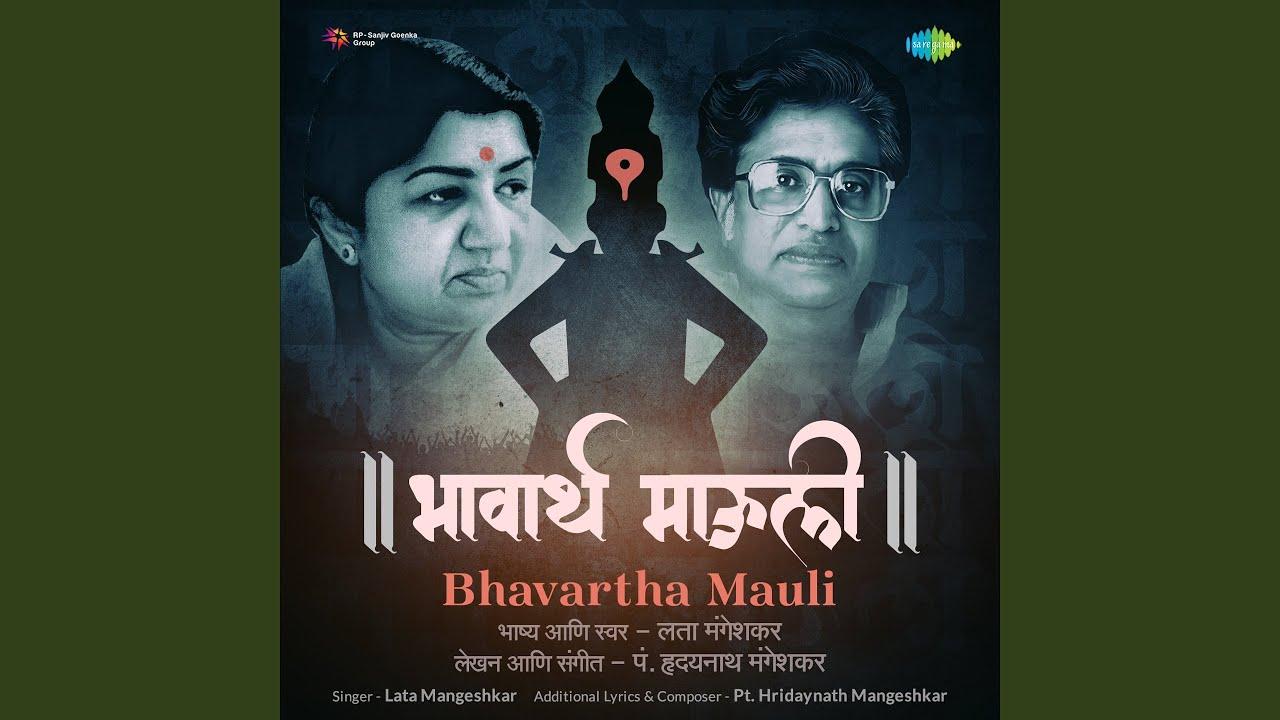 Download Vishwache Aart Mazya Mani