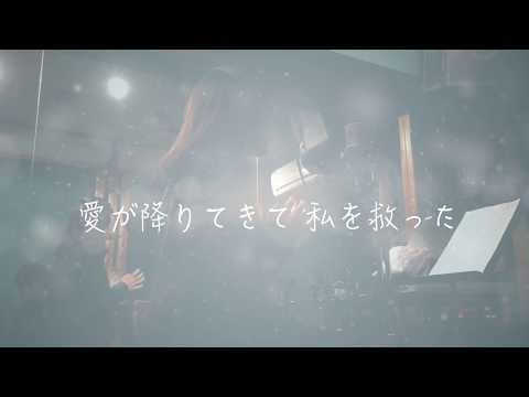 love came down - kari jobe (Japanese ver.)