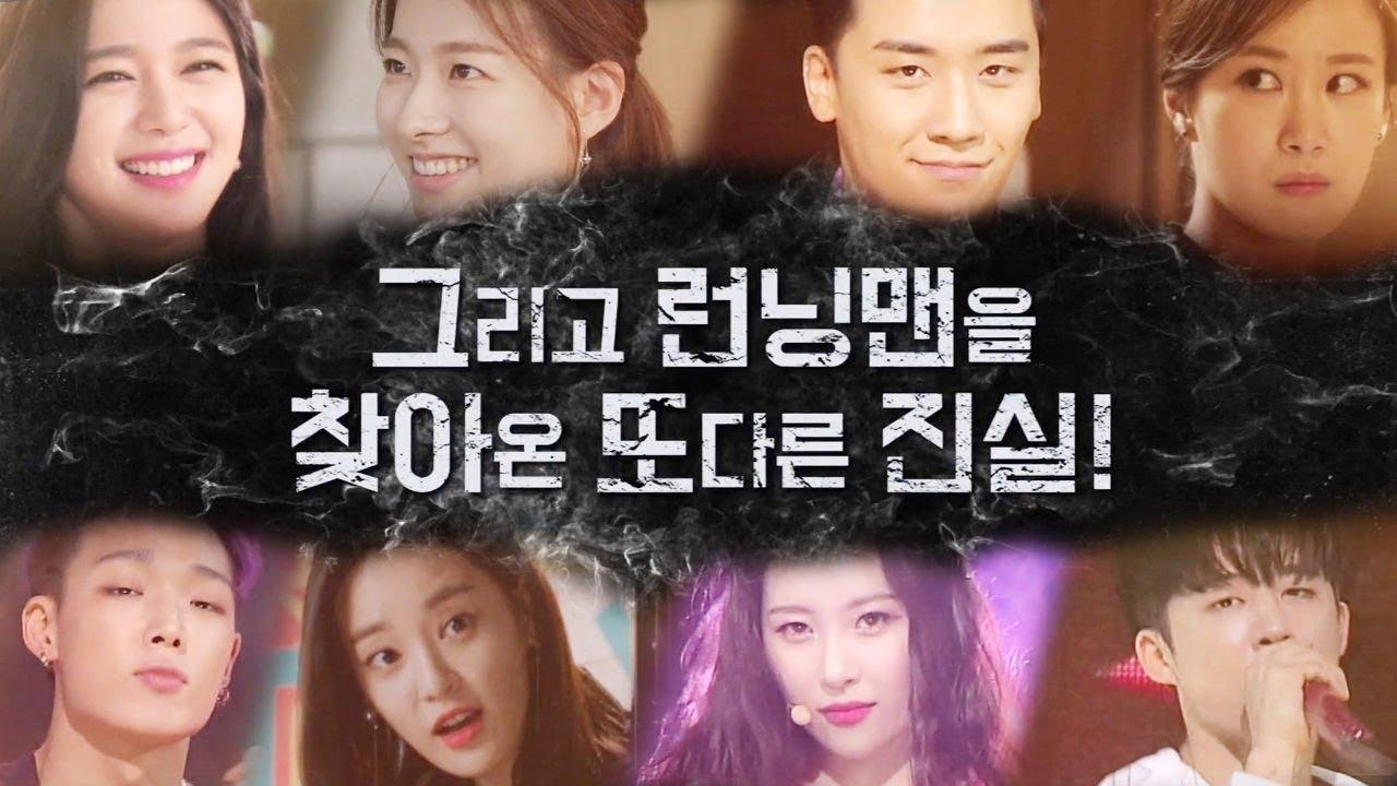 Running Man to feature collaboration of BIGBANG's Seungri