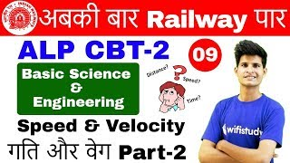 9:00 AM - RRB ALP CBT-2 2018 | Basic Science and Engineering By Neeraj Sir | Speed & Velocity
