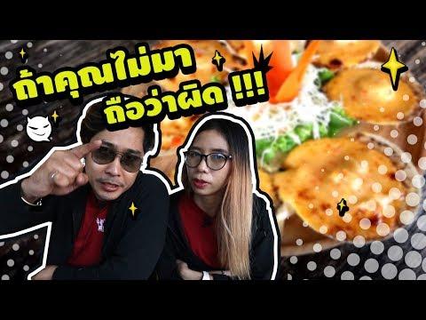 ร้านอาหารหัวหิน อร่อย@หัวหิน ไม่มาถือว่าผิด  By จอมมารโปรดักชั่น