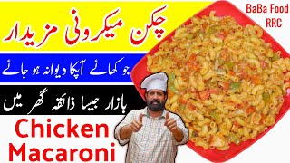 How To Make Chicken Macaroni  Quick and Delicious Macaroni Recipe  By BaBa Food RRC Chef Rizwan