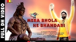 mera bhola hai bhandari song - Free MP3 Download