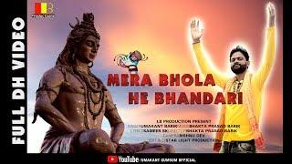 Mera Bhola He Bhandari HINDI BHAJAN FT ll Umakant Barik Mp3 Song Download