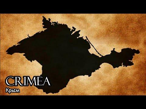 Крым / Crimea (2017) Фильм ужас❗❗❗