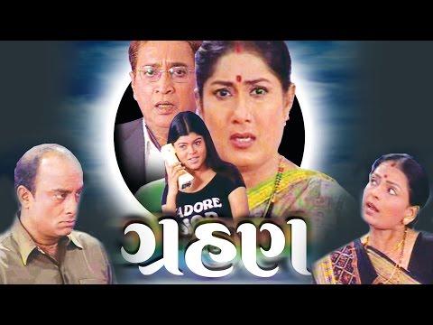 Grahan (ગ્રહણ) - Superhit Full Gujarati Natak 2015 | Deepak Gheewala, Ragini