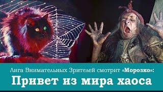 Фильм сказка Морозко Привет из мира хаоса
