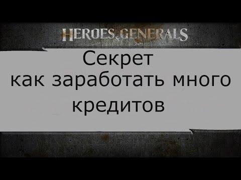 Heroes & Generals Как быстро нафармить на топ оружие.
