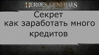 Heroes & Generals. Где лучше заработать деньги и прокачаться .