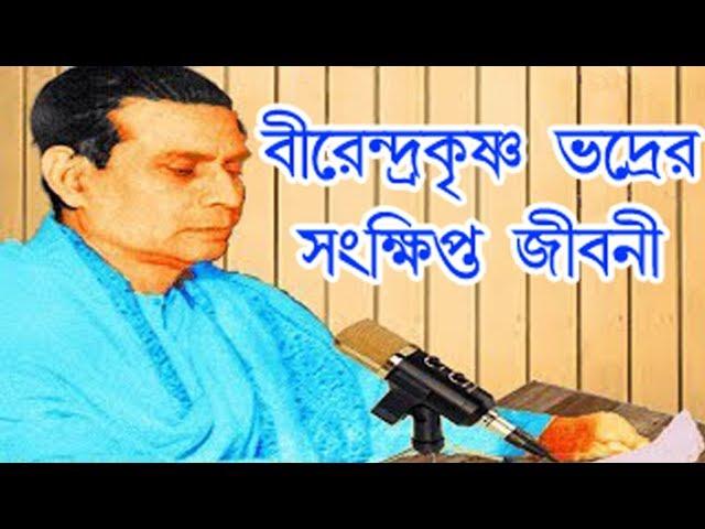 ????????? ????? ????-Birendra Krishna Bhadra Short Biography   Author Of Mahishasura Mardini   CBJ