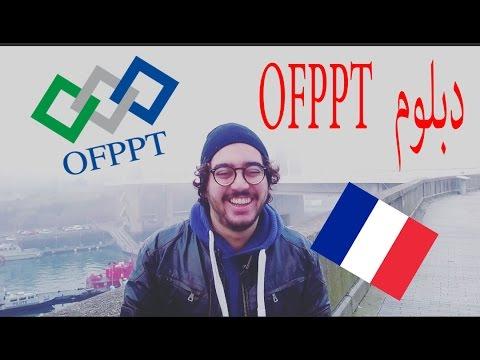 Q/A #12  ؟؟ OFPPT ISTA واش نقد نكمل قرايتي ف فرنسا ب دبلوم
