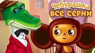 Чебурашка и Крокодил Гена все серии подряд 💎 Золотая коллекция Союзмультфильм
