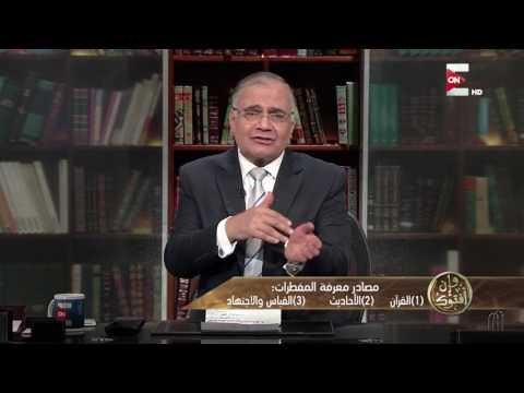 وإن أفتوك: مصادر معرفة المفطرات .. د. سعد الهلالي